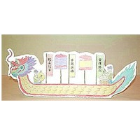 Dragon Boat - Kids Crafts