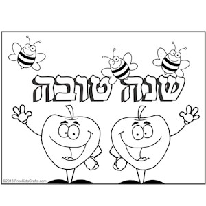 Printable Rosh Hashanah New Year Coloring Card